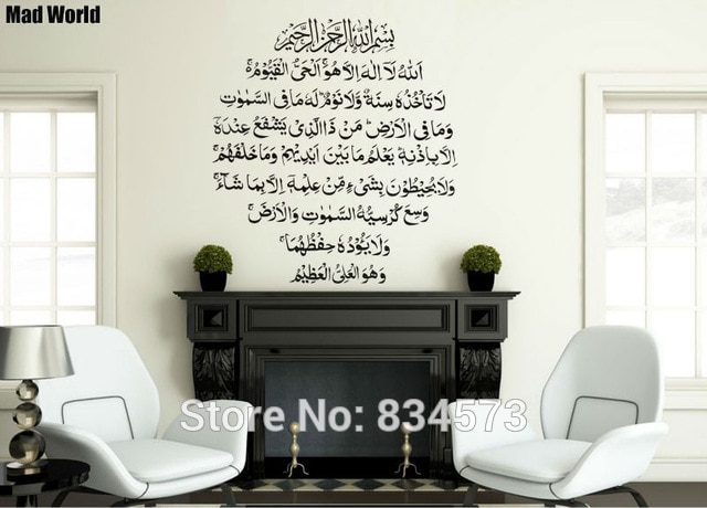 Mad World Islamic Muslim art Ayatul Kursi Wall Art Stickers Decal