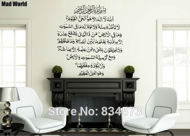 Mad World Islamic Muslim art Ayatul Kursi Wall Art Stickers Decal